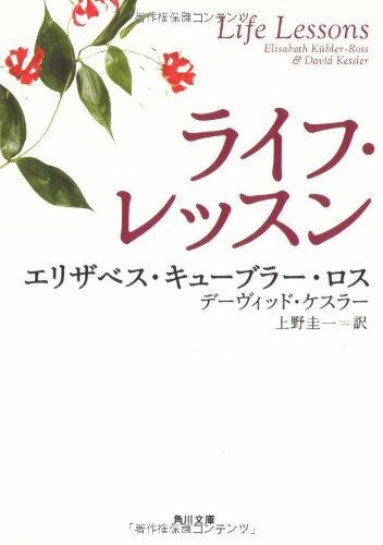 ライフ・レッスン (角川文庫)の詳細を見る