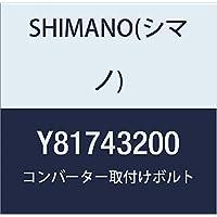 SHIMANO(シマノ) コンバーター取付けボルト フレーム厚 Y81743