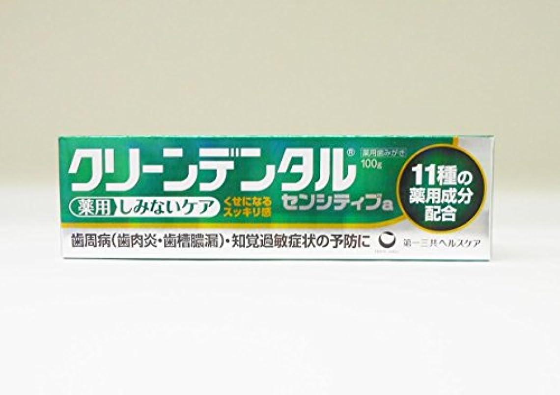 フック溶融寛解【第一三共ヘルスケア】クリーンデンタル センシティブa 100g(医薬部外品) ×3個セット