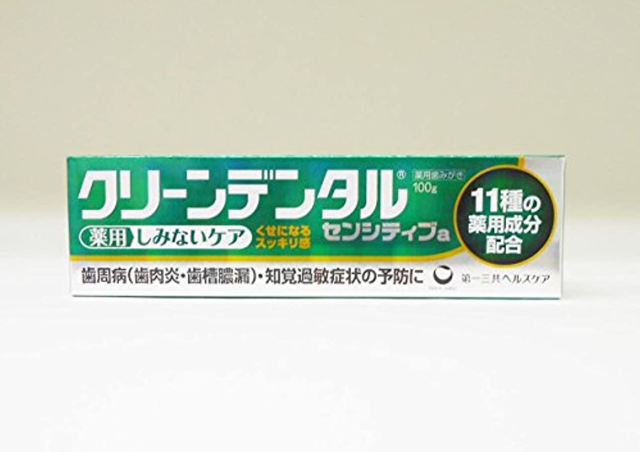 悪党に渡って食品【第一三共ヘルスケア】クリーンデンタル センシティブa 100g(医薬部外品) ×3個セット