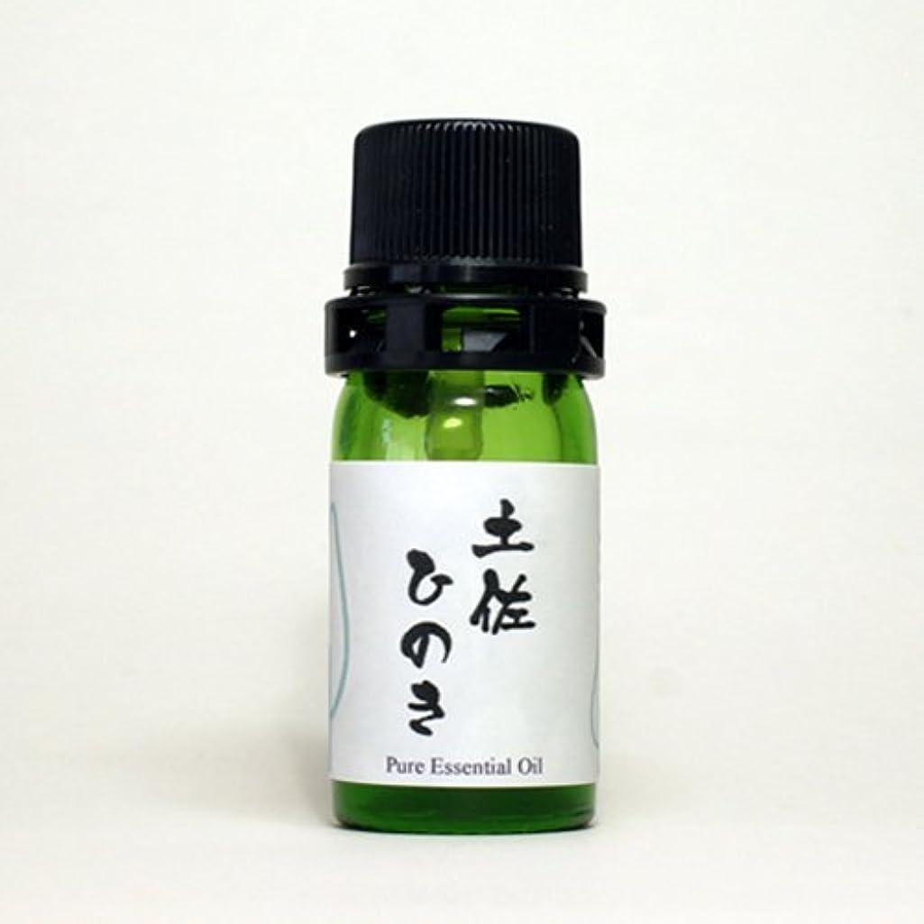 ティーンエイジャーたっぷりバーベキュー和精油 土佐ひのき(高知県産) エッセンシャルオイル 5ml