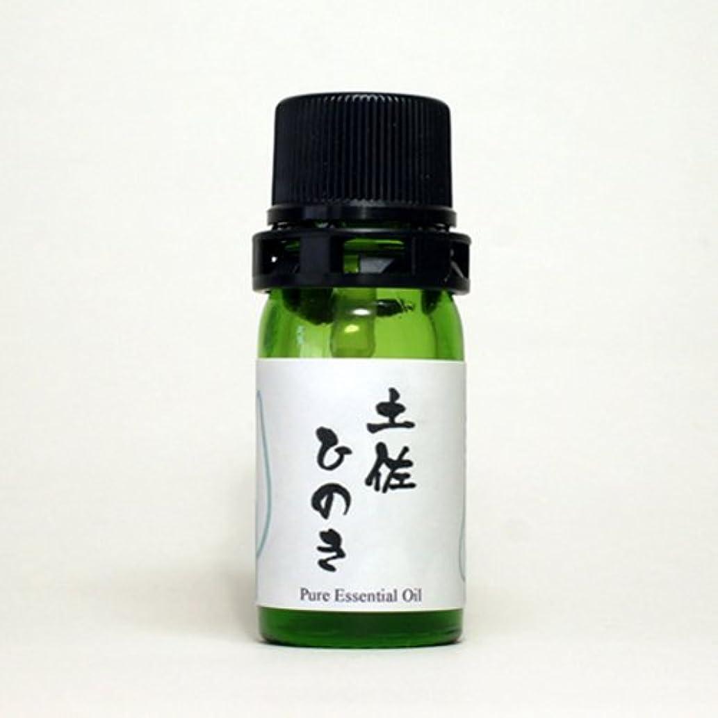 右役に立たないカスタム和精油 土佐ひのき(高知県産) エッセンシャルオイル 5ml