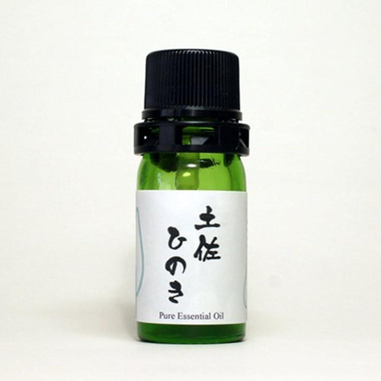 目の前の美しい省略和精油 土佐ひのき(高知県産) エッセンシャルオイル 5ml