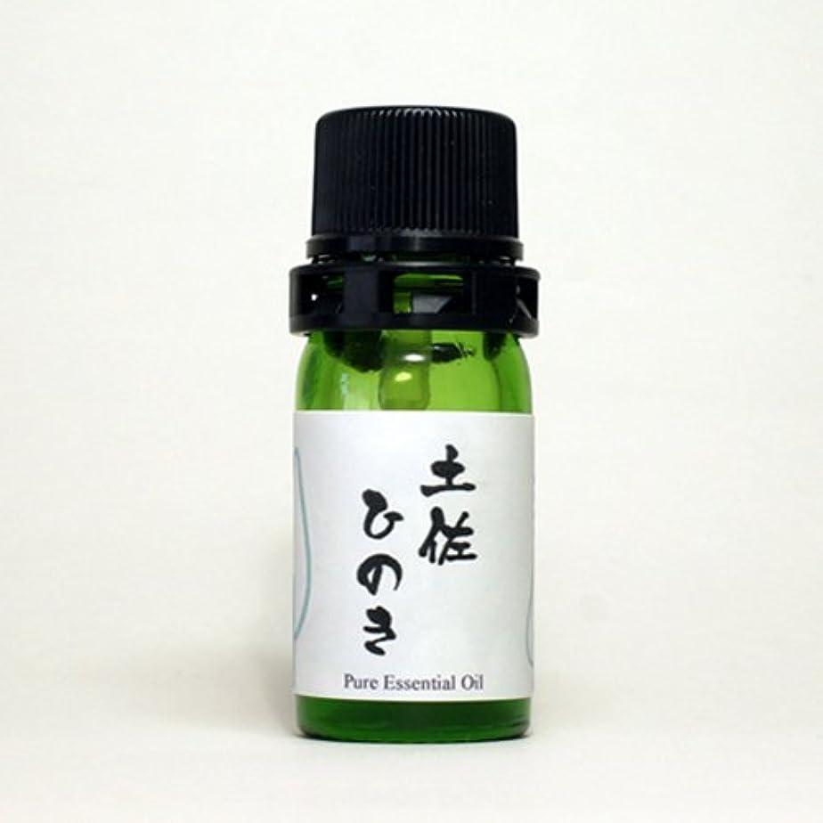 人種衝突コース肥料和精油 土佐ひのき(高知県産) エッセンシャルオイル 5ml