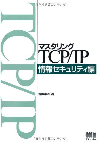 マスタリングTCP/IP 情報セキュリティ編の詳細を見る