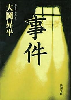 [大岡 昇平]の事件(新潮文庫)