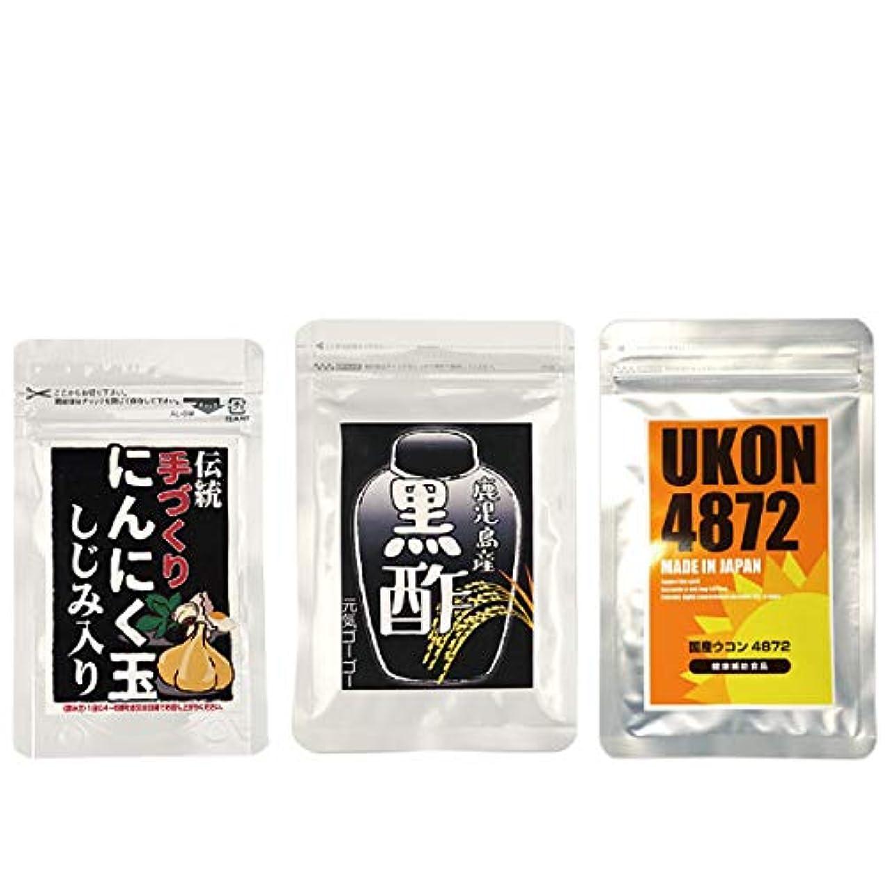 デッキ事業暗い伝統手づくりにんにく玉【黒ラベル】もろみ黒酢 元気ウコン 各1袋