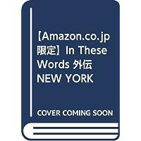【Amazon.co.jp限定】In These Words 外伝 NEW YORK MINUTE イラストカード付 (ビーボーイコミックスデラックス)