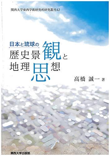 日本と琉球の歴史景観と地理思想 (関西大学東西学術研究所研究叢刊)の詳細を見る