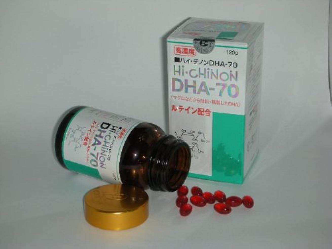 スカリーシャンパン有毒な高濃度 ハイチノンDHA-70 120粒