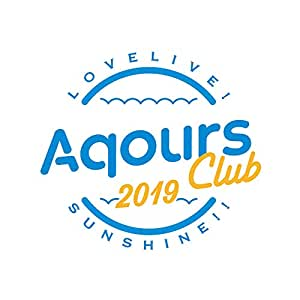 ラブライブ! サンシャイン!! Aqours CLUB CD SET 2019 (期間限定生産盤)