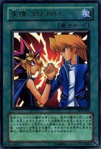 遊戯王カード 【 友情 YU-JYO [ウルトラ] 】 YCB-001-UR