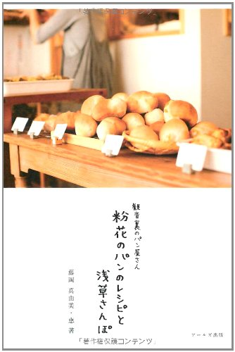 粉花(このはな)のパンのレシピと浅草さんぽ: 観音裏のパン屋さん
