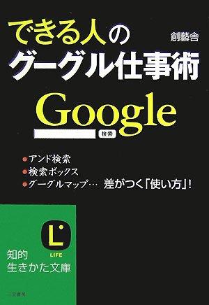 できる人のグーグル仕事術―アンド検索、検索ボックス、グーグルマップ…差がつく「使い方」! (知的生きかた文庫)