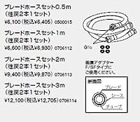 ノーリツ 追いだき配管部材(循環アダプターHX用)他 プレードホースセット0.5m 往戻2本1セット(0500015) 給湯器