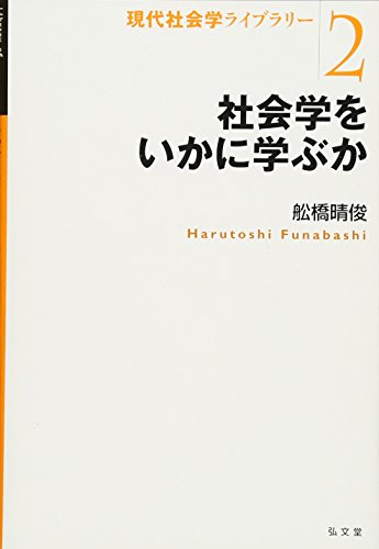 社会学をいかに学ぶか (現代社会学ライブラリー2)の詳細を見る