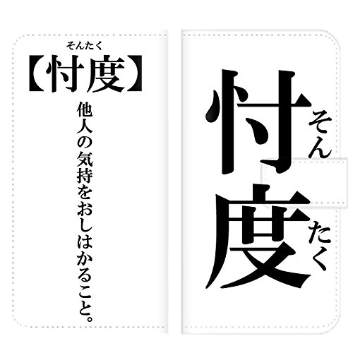 手帳型ケース 【 iPhone7専用 】 忖度 流行語 流行...