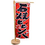 和風の小さなナイフの旗、寿司レストランのデスクトップの装飾、C01