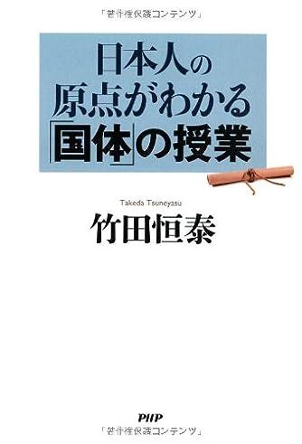日本人の原点がわかる「国体」の授業