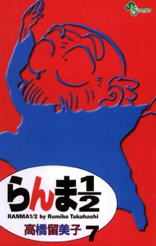 らんま1/2〔新装版〕(7) (少年サンデーコミックス)