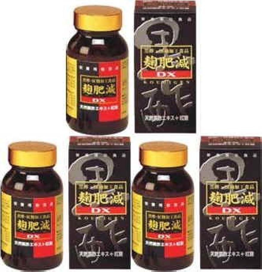 ベース弾性抑制麹肥減(こうひげん)DX 180粒 3個