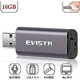 EVISTR ミニicレコーダー USB式ボイスレコーダー 16GB長時間録音 小型録音機&USBメモリー リセット&OTG機能搭載 充電しながら録音可能 Mac対応可