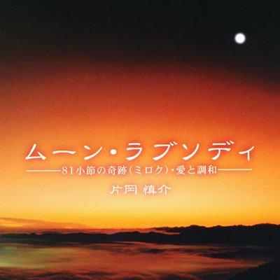 ムーン・ラブソディ【月のテンポCD:絶対テンポ116理論を取り入れたCDです】