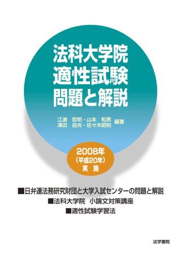 法科大学院適性試験問題と解説 2008年実施 (2008)