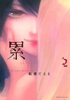 [松浦だるま]の累(2) (イブニングコミックス)