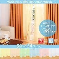 6色×54サイズから選べる防炎ミラーレースカーテン Mira ミラ 幅200cm×1枚/198・203・208cm ホワイト/幅200cm×1枚/丈198cm