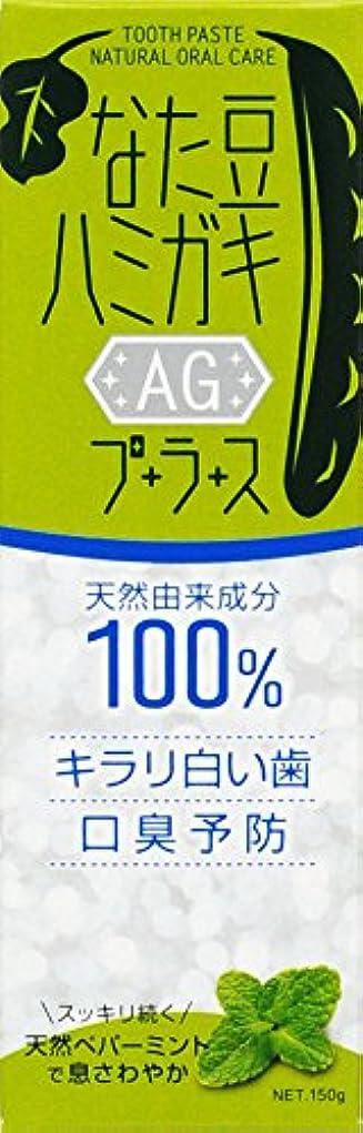 塩ご覧ください冗長なた豆ハミガキ AGプラス 150g