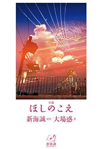 小説 ほしのこえ (新海誠ライブラリー)の詳細を見る