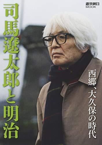 司馬遼太郎と明治 (週刊朝日ムック)
