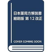日本薬局方解説書 縮刷版 第12改正