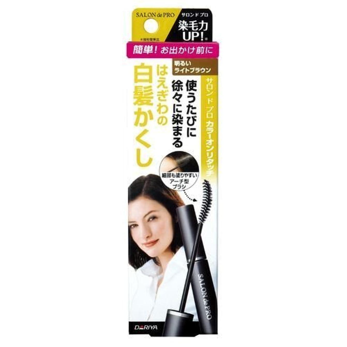 シニス指定犯罪サロンドプロ カラーオンリタッチ 白髪かくしEX 明るいライトブラウン 15ml