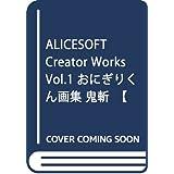 ALICESOFT CREATOR WORKS Vol.1 おにぎりくん画集 鬼斬の君【通常版】