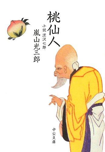 桃仙人 - 小説 深沢七郎  / 嵐山 光三郎