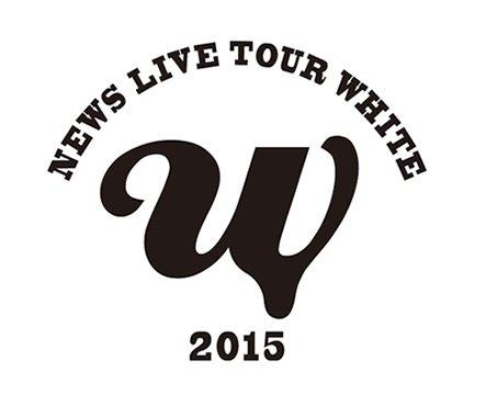 NEWS LIVE TOUR 2015 White 公式グッズ パンフレット