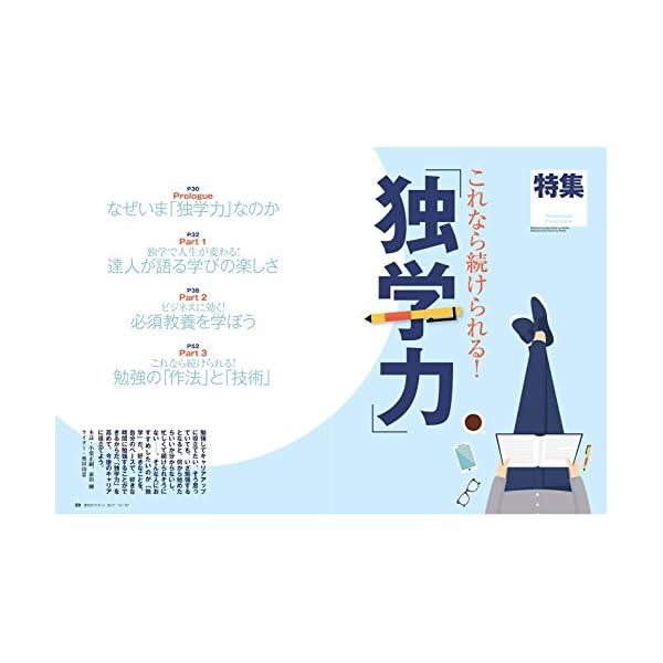 週刊ダイヤモンド 2017年 10/7 号 [...の紹介画像5