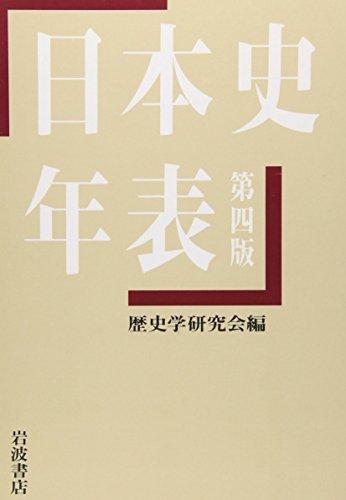 日本史年表 第四版の詳細を見る