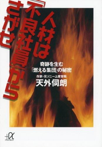 人材は「不良社員」からさがせ -奇跡を生む「燃える集団」の秘密 (講談社+α文庫)の詳細を見る