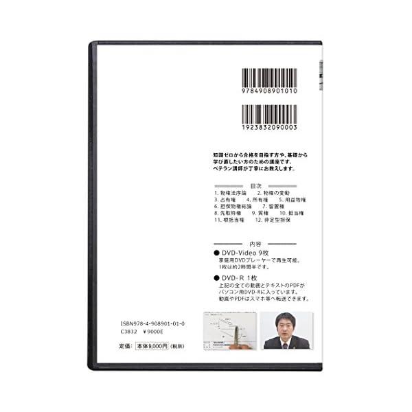司法書士試験合格講座DVD 民法・不動産登記法...の紹介画像6