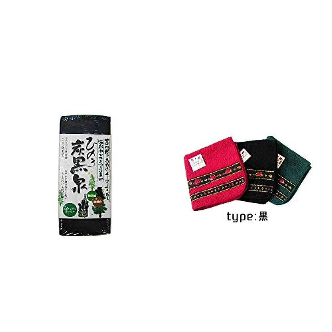 愛コショウログ[2点セット] ひのき炭黒泉(75g×2)?さるぼぼ 刺繍ミニタオル【黒】