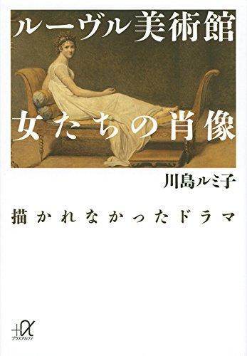 ルーヴル美術館 女たちの肖像 描かれなかったドラマ (講談社+α文庫)の詳細を見る