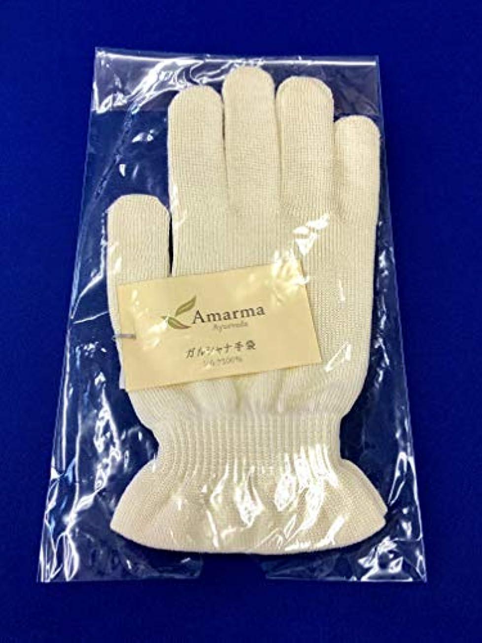 楕円形海岸震え絹製【国産】ガルシャナマッサージ手袋