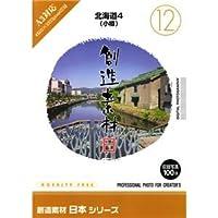 写真素材 創造素材 日本シリーズ(12) 北海道4(小樽)