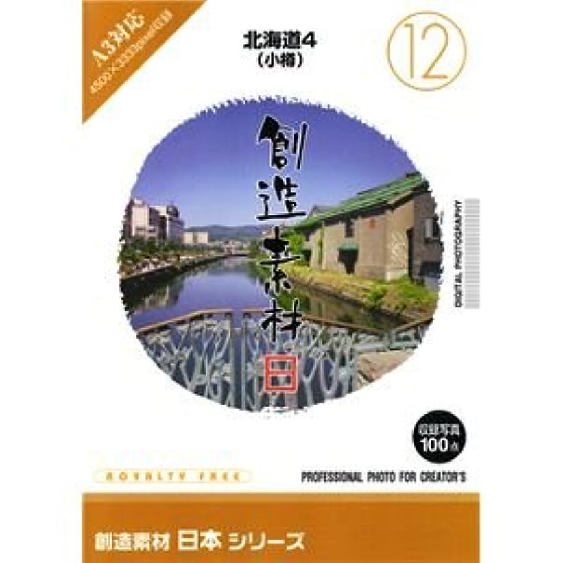 震える宿命橋脚写真素材 創造素材 日本シリーズ(12)北海道4(小樽) ds-68313
