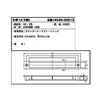 YKKAP メンテナンス部品 引手 (オス側) (HH2K-33213) [G1]ラフォレスタゴールド *製品色・形状等仕様変更になる場合があります*
