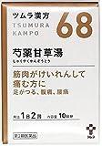 ツムラ漢方芍薬甘草湯エキス顆粒 20包