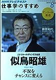 不況をチャンスに変える 2011年8月 (仕事学のすすめ)
